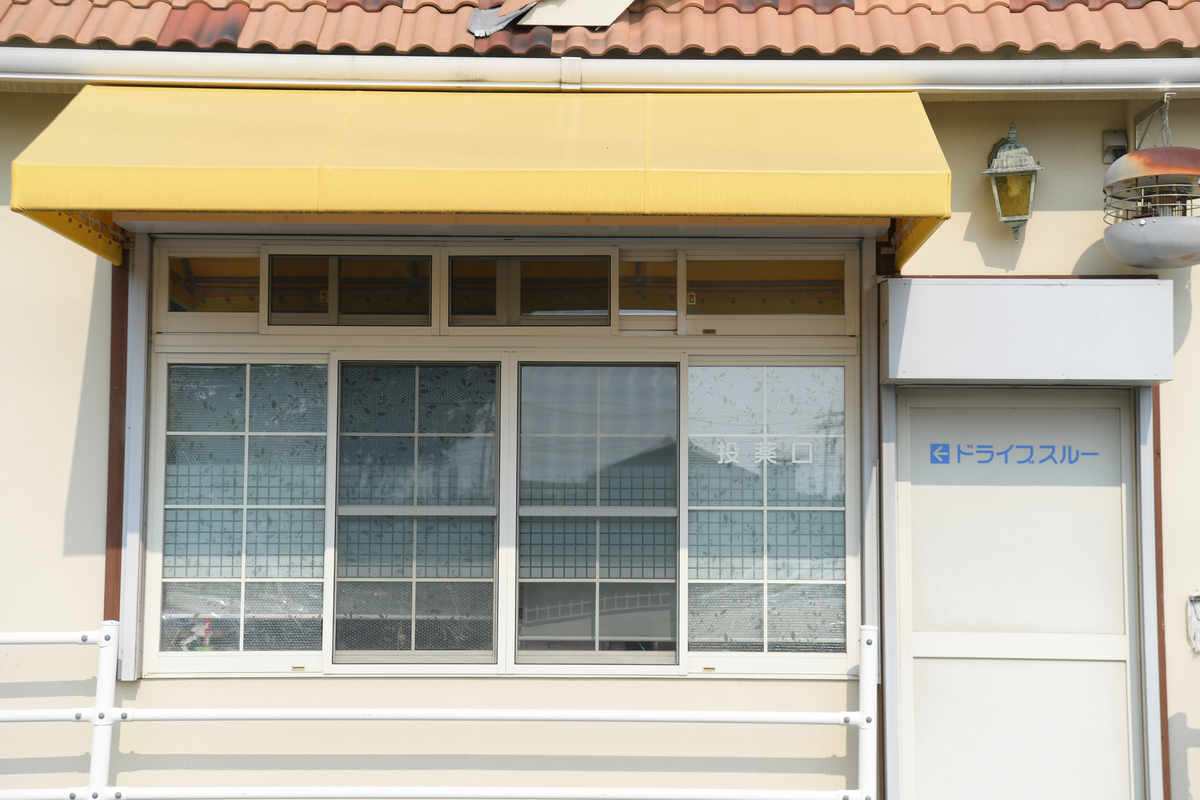 有限会社アフロディーテ 愛知県の調剤薬局
